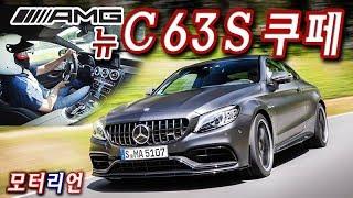 [국내최초] 뉴 Amg C63 S 쿠페 독일   서킷 시승기, 진짜 잘 다듬었다! Mercedes-amg
