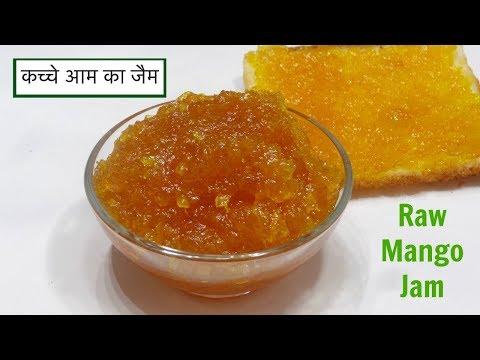 कच्चे आम का जैम बनाने का सबसे आसान तरीका | Homemade Jam Recipe | Raw Mango Jam | Kabitaskitchen