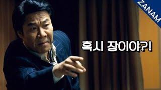 '호구'는 도대체 왜 이럴까? : 영화 '타짜'특별전 - 3