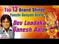 Top 13 Anand Shinde Yanchi Ganpati Geete Dev Ladaka Ganesh A