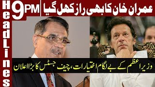 Imran Khan is in Big Trouble now | Headlines & Bulletin 9 PM | 16 November 2018 | Express News