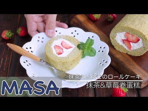 西洋菓子篇-抹茶&草莓卷蛋糕/Matcha&Strawberry Cake Roll MASAの料理ABC