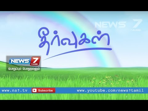 Theervugal - Accept your failure with positivity and work towards success | Theervugal | News7 Tamil
