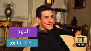 نور الشناوي يتحدث عن كواليس البومه الجديد وذكرياته مع جده