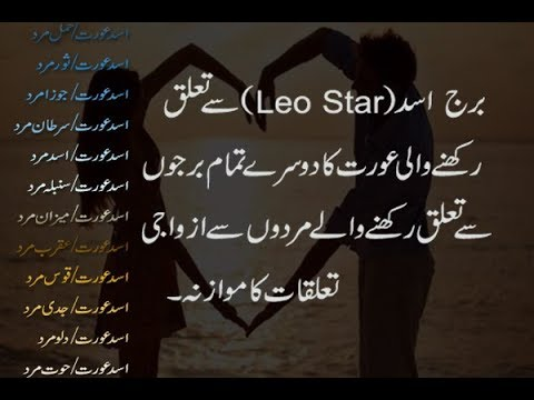 Leo Women (اسد عورت)  Marriage And Love Compatibility With Men Related From Others Stars Urdu