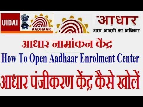 How To Open Aadhaar Enrolment Centerआधार पंजीकरण केंद्र कैसे खोलें(Hindiword)