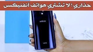 لا تشتري هواتف أنفنيكس infinix قبل مشاهدة هذا الفيديو / أشياء خطيرة ستعاني منها !