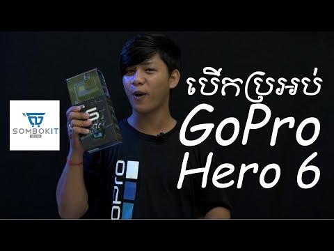 GoPro Hero 6 Unboxing (Khmer Language) by ROCKBOYeMozZ