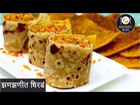 चमचमीत धिरडे  | Marathi Recipe Dhirda | How to make Dhirde |  Madhuras Recipe | Ep - 379