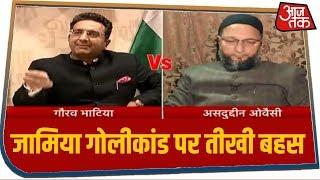 Jamia गोलीकांड को लेकर Owaisi और Gaurav Bhatia में तीखी बहस, जमकर लगाए एक-दूसरे पर आरोप