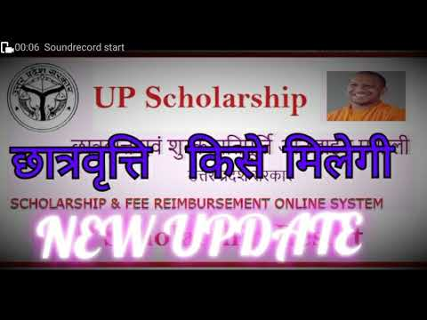 UP SCHOLARSHIP/GENERAL/OBC/SC LATEST UPDATE