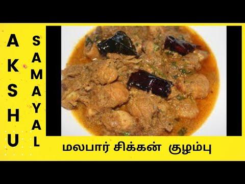 மலபார் சிக்கன்  குழம்பு - தமிழ் / Malabar Chicken Curry - Tamil