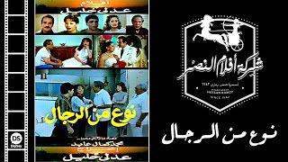 فيلم نوع من الرجال   No3 Min Al Regal Movie
