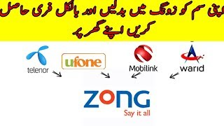 how to convert any network sim to zong and get it free at your home
