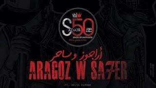 مهرجان ارجوز و ساحر| سادات و فيفتى و بليه الكرنك | توزيع عمرو حاحا