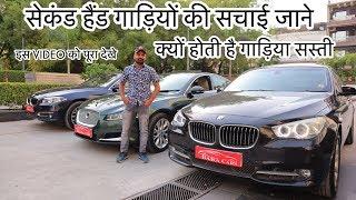 क्या सेकंड हैंड गाड़िया खरीदना सही है ? | Watch This Video To Know The Answer | MCMR