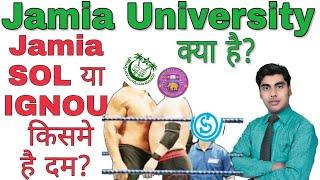Jamia vs SOL | क्या है जामिया | Jamia vs Ignou | What is Jamia | Sartaz Sir | Jamia 2018