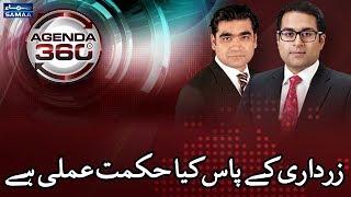 Zardari Ki Kya Strategy hai? | Agenda 360 | SAMAA TV | 20 Jan 2018