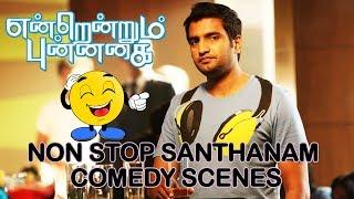 Endrendrum Punnagai - Non Stop Santhanam Comedy Scenes