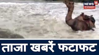 Download Rajasthan की ताजा खबरें   SUPERFAST RAJASTHAN   25 July Video