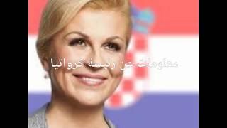 #x202b;لن تصدق ما هو سن رئيسة كرواتيا جميلة المونديال😮😮#x202c;lrm;