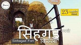 सिंहगड किल्ल्याची माहिती मराठी मध्ये !! Sinhagad fort information