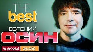 ЕВГЕНИЙ ОСИН - THE BEST ♫ TOP 20 ♫ ТОЛЬКО ХИТЫ ♫