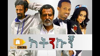አትንኩኝ - Ethiopian Movie  Atenekugn - 2017
