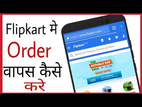 Flipkart me return kaise kare | How to return flipkart item in mobile hindi