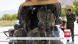 Download TOLOnews 6pm News 03 August 2019 / طلوع نیوز، خبر ساعت شش، ۱۲ اسد ۱۳۹۸ Video