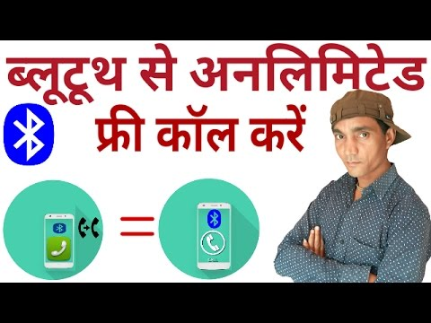 How to Bluetooth call from any Android phone#Hindi
