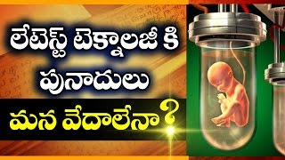Science & Technology in the RigVeda? || Most intresting facts about vedas & shastras