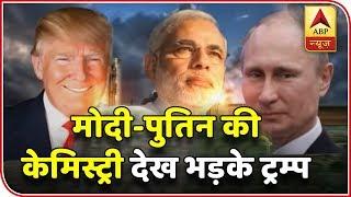 घंटी बजाओ: क्या मोदी-पुतिन की केमिस्ट्री देखकर भड़क जाएगा अमेरिका ? | ABP News Hindi