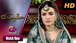 Saza - Haqeeqat | Aplus Dramas | Syed Jibran, Kiran Haq, Asim Mehmood