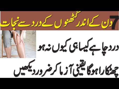 HEALTH TIPS IN URDU /HOW TO REMOVE KNEE PAIN BY HOME REMEDIES