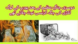 Fraud || Inflation || Insani Tareekh Ka sab Se Bara Fraud ||