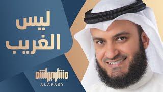 ليس الغريب مشاري راشد العفاسي حفلة مصر 2010