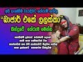 Download  Bajar Eke Lalakka Sinhala Song Meaning BY Dushyanth Weerasekara MP3,3GP,MP4