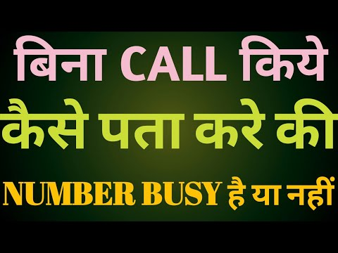 बिना CALL किये कैसे पता करे की NUMBER BUSY है या नहीं?