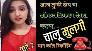 Dirty call recoding || call recording || marathi call recording