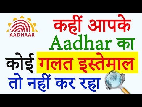 How To Know Where My Aadhar Card Has Been used? | Track Aadhaar Card Usage History