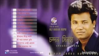 Shudhu Tumi Tumar Prem - Chandan Sinha
