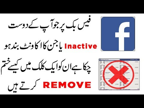 How to Remove Inactive | Disable Facebook Accounts From Your Friend List 2017