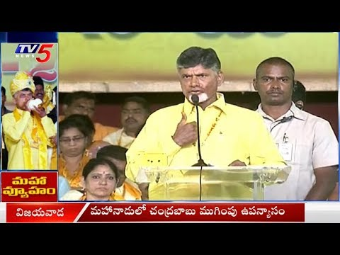 AP CM Chandrababu Full Speech At TDP Mahanadu 2018 Day 03    Vijayawada   TV5 News