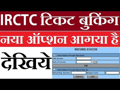 New Option On Irctc For Railway Ticket Booking Online 2018