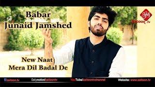 Babar Junaid Jamshed Tribute to Shaheed Junaid Jamshed | New Naat Mera Dil Badal De | Zaitoon.tv