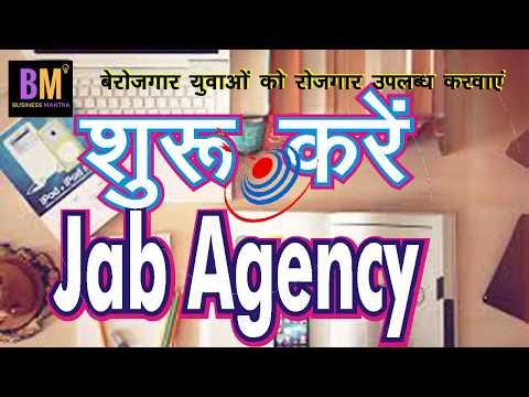 How to start job agencies in hindi :  कैसे शुरू करें जाॅब एजेंसी : Business Mantra