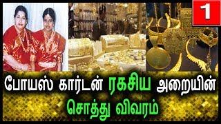 Jayalaitha Poes Garden Secret Room Leaked | Kollywood News | Latest Tamil Cinema News Live Today