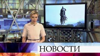 Download Выпуск новостей в 12:00 от 25.08.2019 Video