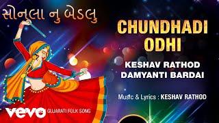 Chundhadi Odhi - Official Full Song | Sonla Nu Bedlu | Keshav Rathod | Damyanti Bardai